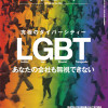 "The cover of ""Nikkei Business magazine"" colored in the rainbow with the character of ""LGBT"""
