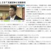 Nara City announced to be a member of the IGLTA
