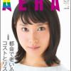 """AERA"" featured LGBT"
