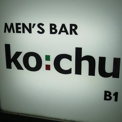 MEN's BAR ko:chu