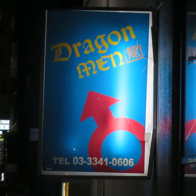 Dragon MEN