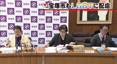 Takarazuka City announced the introduction of guidelines for same-sex partnerships.