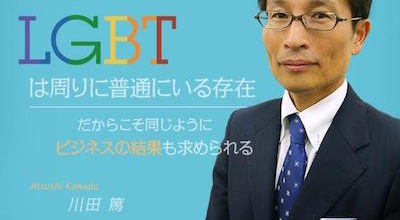 IBM Japan, Ltd to recognize same-sex couples.