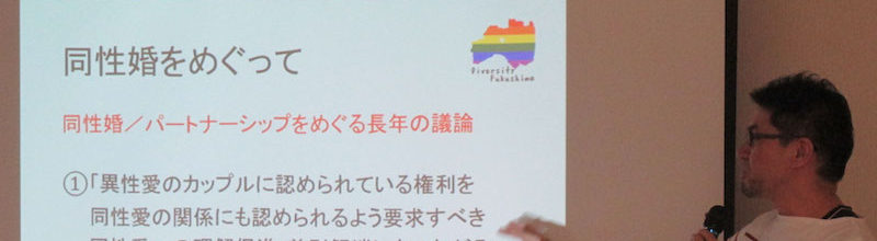 Fukushima Prefecture to implement Japan's first measures for better understanding of LGBTs.