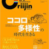 """Oriijin,"" a new LGBTQ magazine to be published by DIAMOND, Inc."