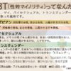 Bunkyo Ward, Tokyo established guidelines for school teachers and city officials on how to deal with LGBTs to stop discrimination and harassment.