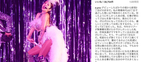 Ayumi Hamasaki updated her instagram to show her support to her beloved LGBT town, Ni-chome.