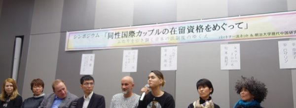 Sympodium on status of residence for same-sex couples composed of a Japanese national and a foreign national