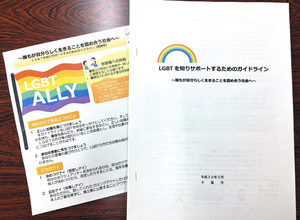 Chiba City to Start Same-sex Partnership from Next Year