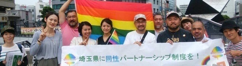 Saitama City to Start Same-sex Partnership System